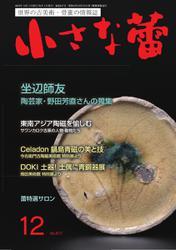 小さな蕾 (No.617)