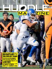 HUDDLE magazine(ハドルマガジン)  (2019年11月号)