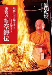 恵観の「新 空海伝」(KKロングセラーズ)