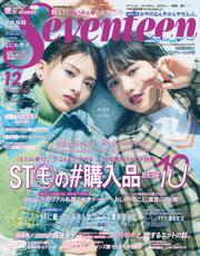 Seventeen (セブンティーン) 2019年12月号
