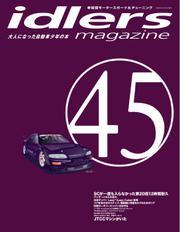 idlers magazine(アイドラーズマガジン) (45号)