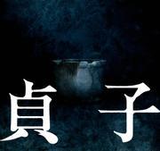 映画「貞子」劇場パンフレット