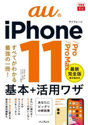 できるfit auのiPhone 11/Pro/Pro Max 基本+活用ワザ