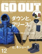 GO OUT(ゴーアウト) (VOL.122)