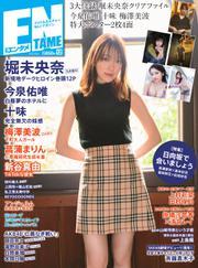 ENTAME (エンタメ) (2019年12月号)