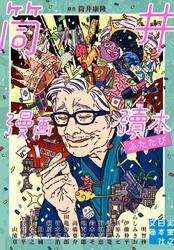 筒井漫画涜本