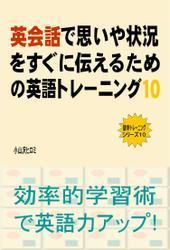 英会話で思いや状況をすぐに伝えるための英語トレーニング(10)
