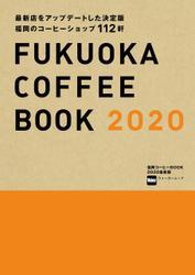 福岡コーヒーBOOK 2020最新版