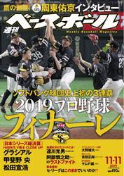 週刊ベースボール (2019年11/11号)