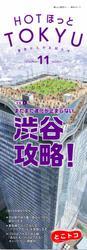 HOTほっとTOKYU 2019年11月号(Vol.485)