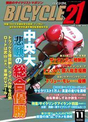 BICYCLE21 2019年11月号