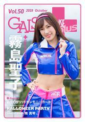 ギャルパラ・プラス (Vol.50 2019 October)