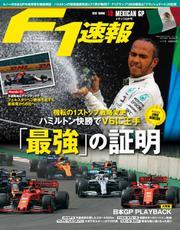 F1速報 (F1速報 2019年 11/7号 第18戦メキシコGP)