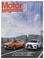 Motor Magazine(モーターマガジン) (2019/12)