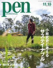 Pen(ペン) (2019年11/15号)