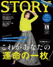 STORY(ストーリィ) (2019年12月号)
