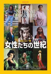 ナショナル ジオグラフィック日本版 (2019年11月号)