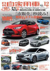 月刊 自家用車 (2019年12月号)