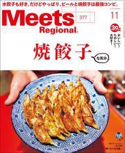 Meets Regional 2019年11月号・電子版
