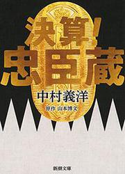 決算! 忠臣蔵(新潮文庫)