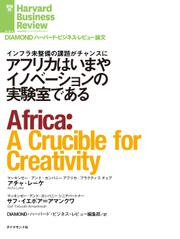 アフリカはいまやイノベーションの実験室である