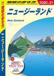 地球の歩き方 C10 ニュージーランド 2020-2021