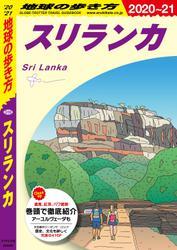 地球の歩き方 D30 スリランカ 2020-2021