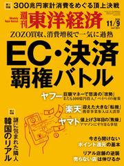 週刊東洋経済 (2019年11/9号)