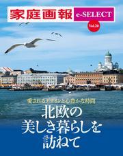 家庭画報 e-SELECT (Vol.20 北欧の美しき暮らしを訪ねて)