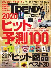 日経トレンディ (TRENDY) (2019年12月号)