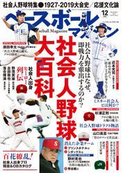 ベースボールマガジン (2019年12月号)