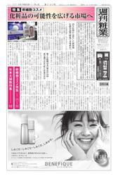 週刊粧業 (第3183号)