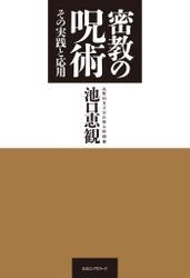 密教の呪術 その実践と応用(KKロングセラーズ)