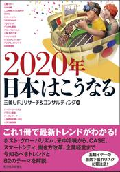 2020年 日本はこうなる