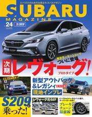 SUBARU MAGAZINE(スバルマガジン) (Vol.24)