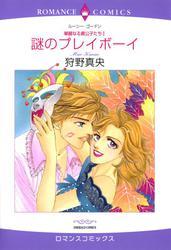 ハーレクインコミックス セット 2019年 vol.796