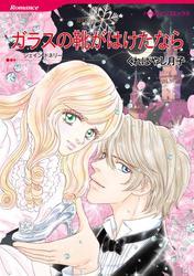 ハーレクインコミックス セット 2019年 vol.808