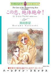 ハーレクインコミックス セット 2019年 vol.810