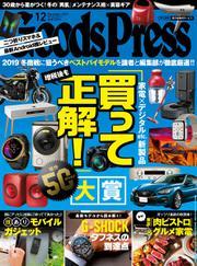 月刊GoodsPress(グッズプレス) (2019年12月号)