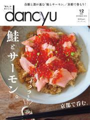 dancyu(ダンチュウ) (2019年12月号)