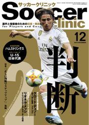 サッカークリニック (2019年12月号)