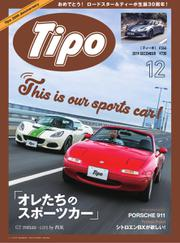 Tipo(ティーポ) (No.366)