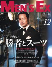 MEN'S EX(メンズイーエックス) (2019年12月号)