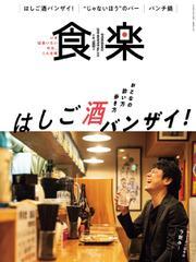 食楽(しょくらく) (2019年冬号)