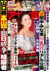 週刊アサヒ芸能 [ライト版] (11/14号)