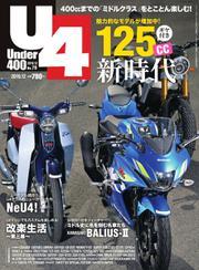 Under400(アンダーヨンヒャク) (No.79)