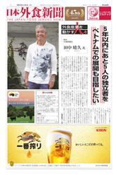 日本外食新聞 (2019/11/5号)