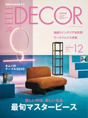 ELLE DECOR(エルデコ)  (2019年12月号)