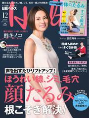 日経ヘルス (2019年12月号)