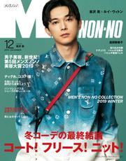 MEN'S NON-NO (メンズノンノ) 2019年12月号